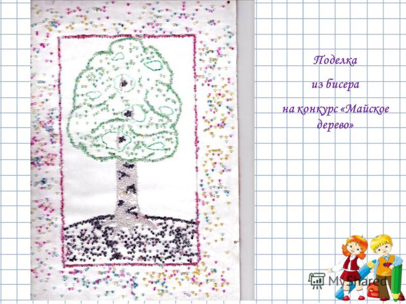 Поделка из бисера на конкурс «Майское дерево»