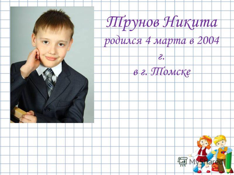 Трунов Никита родился 4 марта в 2004 г. в г. Томске