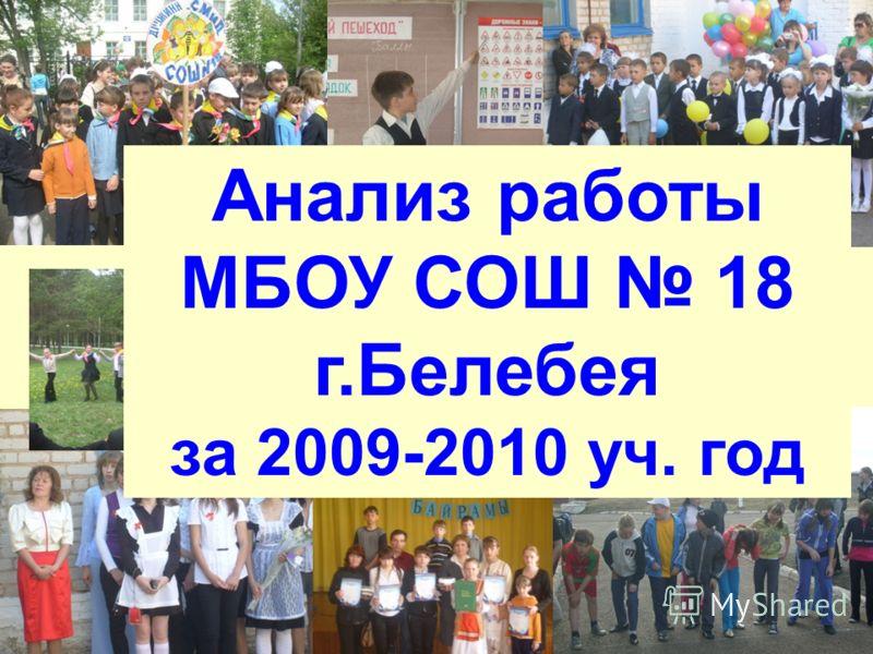 Анализ работы МБОУ СОШ 18 г.Белебея за 2009-2010 уч. год