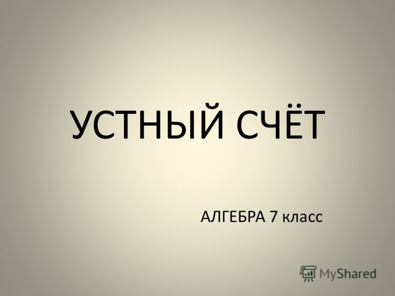 УСТНЫЙ СЧЁТ АЛГЕБРА 7 класс