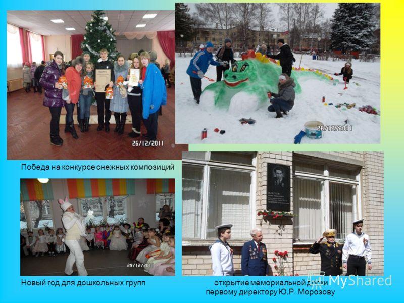 Победа на конкурсе снежных композиций \ Новый год для дошкольных групп открытие мемориальной доски первому директору Ю.Р. Морозову