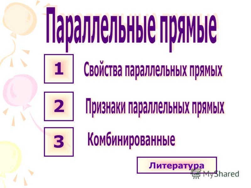 123 Литература