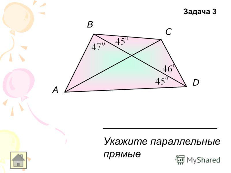 A B C D Укажите параллельные прямые Задача 3