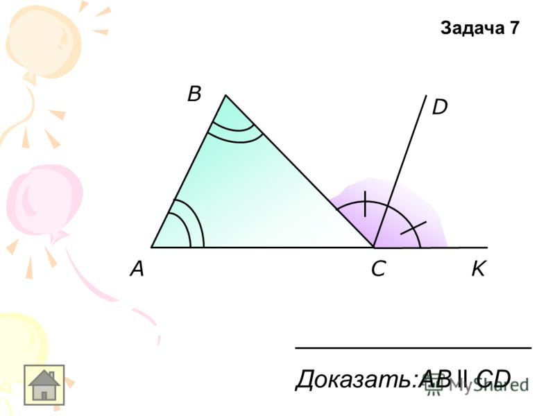 A B C D K Доказать:AB ll CD Задача 7