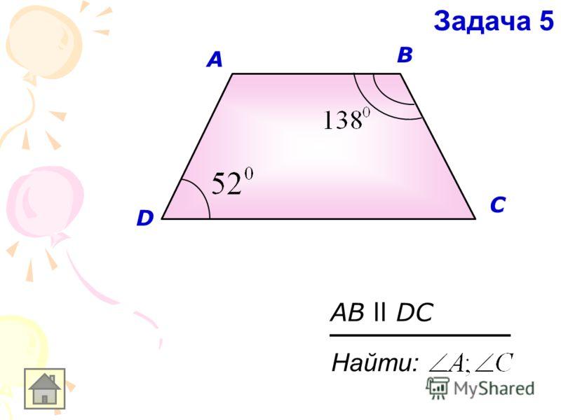 A D С B Найти: AB ll DC Задача 5
