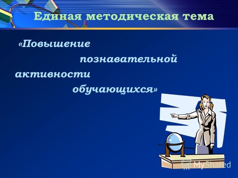 Единая методическая тема «Повышение познавательной активности обучающихся»