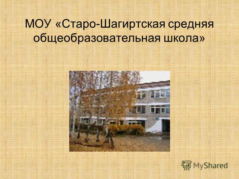 МОУ «Старо-Шагиртская средняя общеобразовательная школа»