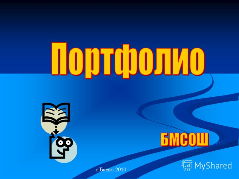 с.Баево 2010