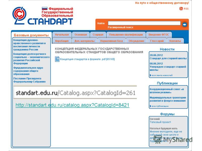http://standart.edu.ru/catalog.aspx?CatalogId=8421