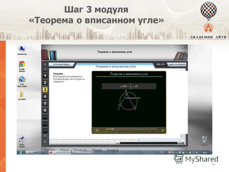 Шаг 3 модуля «Теорема о вписанном угле» 16