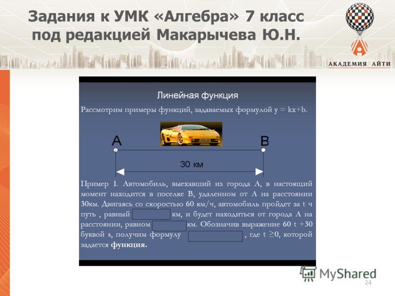 Задания к УМК «Алгебра» 7 класс под редакцией Макарычева Ю.Н. 24