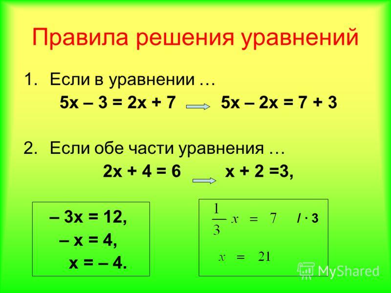 Правило решения уравнений 7 класс