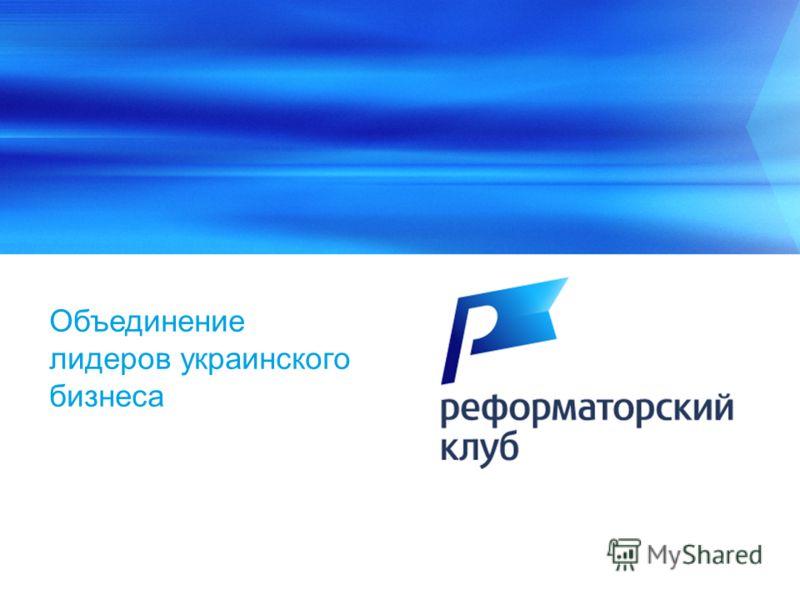 Объединение лидеров украинского бизнеса