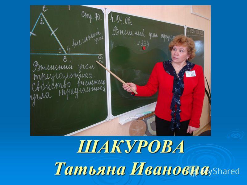 ШАКУРОВА Татьяна Ивановна