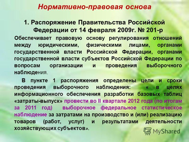 Нормативно-правовая основа 1.Распоряжение Правительства Российской Федерации от 14 февраля 2009г. 201-р Обеспечивает правовую основу регулирования отношений между юридическими, физическими лицами, органами государственной власти Российской Федерации,