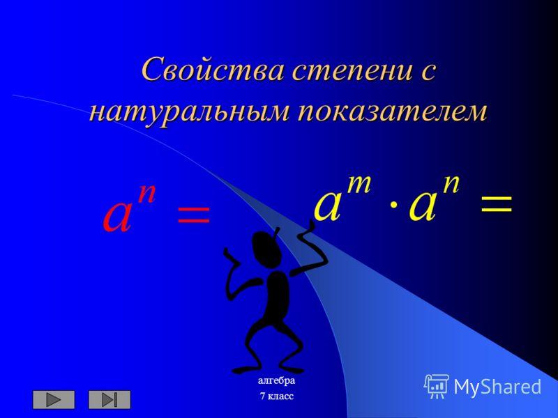 Свойства степени с натуральным показателем алгебра 7 класс
