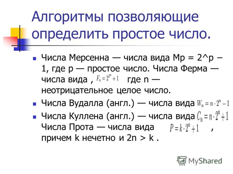 Алгоритмы позволяющие определить простое число. Числа Мерсенна числа вида Mp = 2^p 1, где p простое число. Числа Ферма числа вида, где n неотрицательное целое число. Числа Вудалла (англ.) числа вида Числа Куллена (англ.) числа вида Числа Прота числа