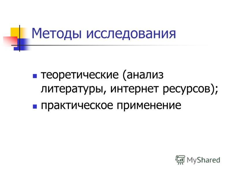 Методы исследования теоретические (анализ литературы, интернет ресурсов); практическое применение