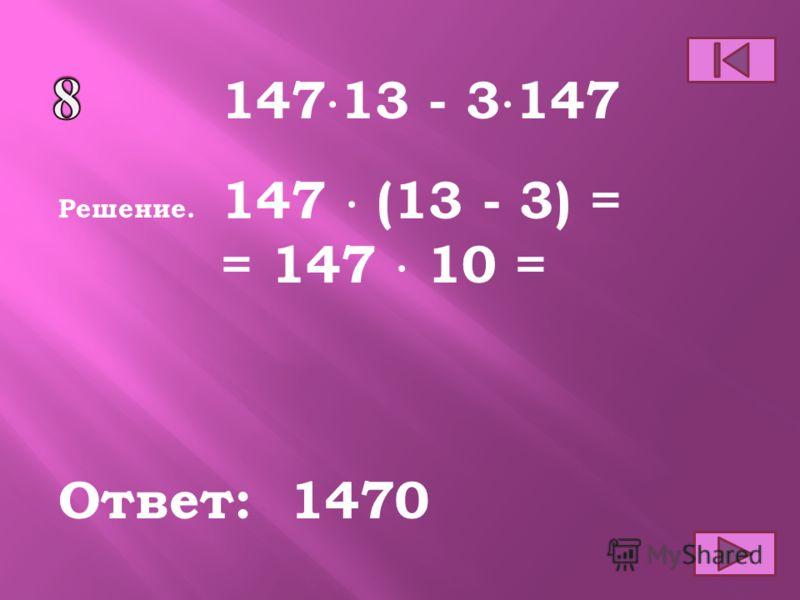 Ответ: Решение. 60 s p x 4 s 3 x 5 p 4 3 5 s p x = = 60 s p x = Буквенные множители принято записывать в алфавитном порядке!