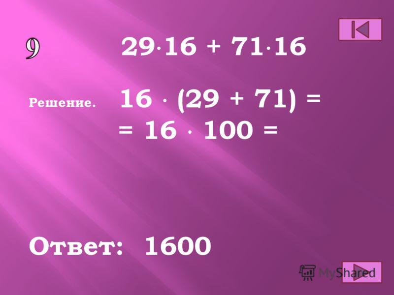 Ответ: Решение. 1470 147 13 - 3 147 147 (13 - 3) = = 147 10 =