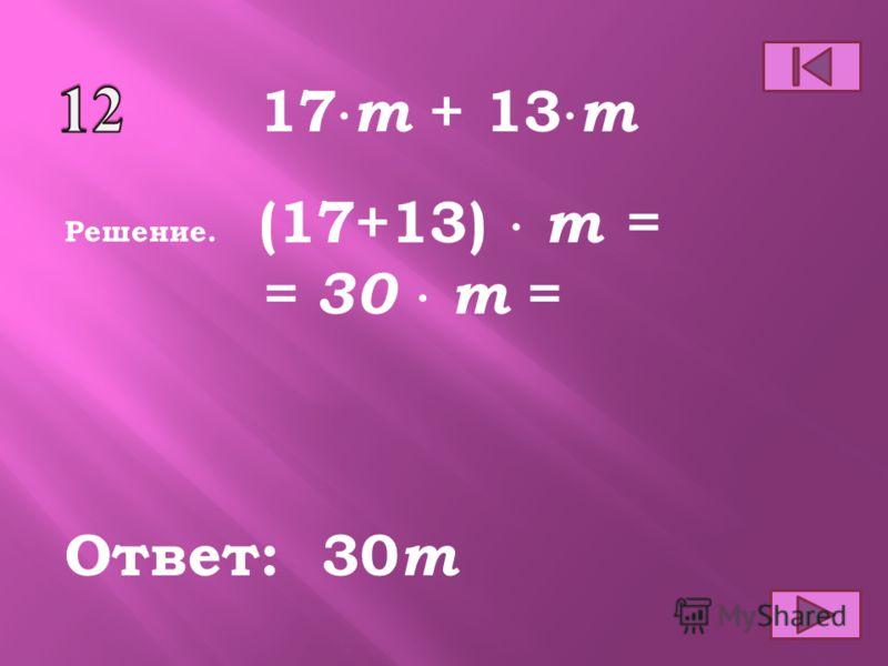 Ответ: Решение. 4 a 6 a - 2 a (6 – 2) a = = 4 a = Буквенный множитель принято записывать после скобок!