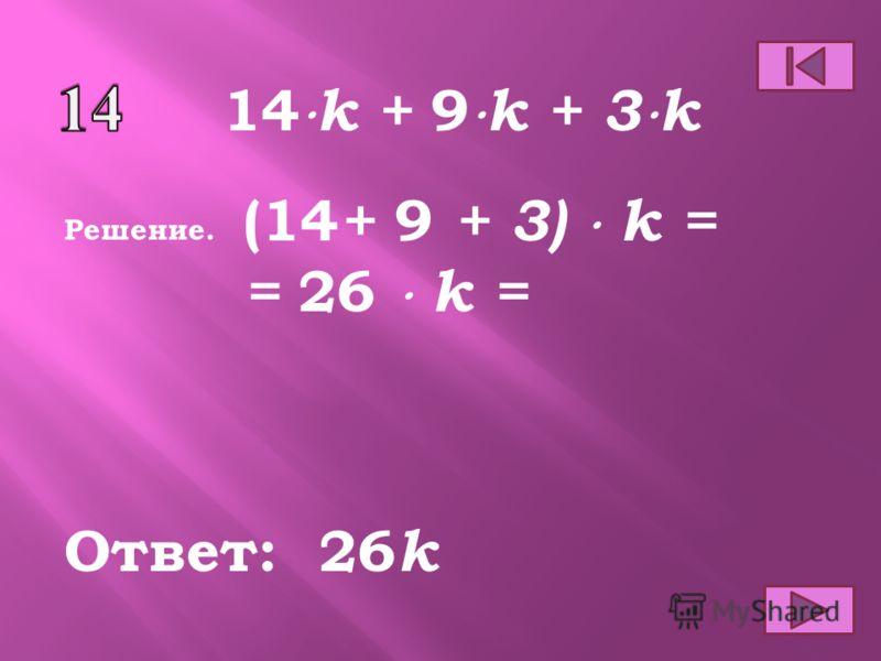 Ответ: Решение. 5( k - a ) 5 k – 5 a 5 ( k – a ) = Числовой множитель принято записывать перед скобками!