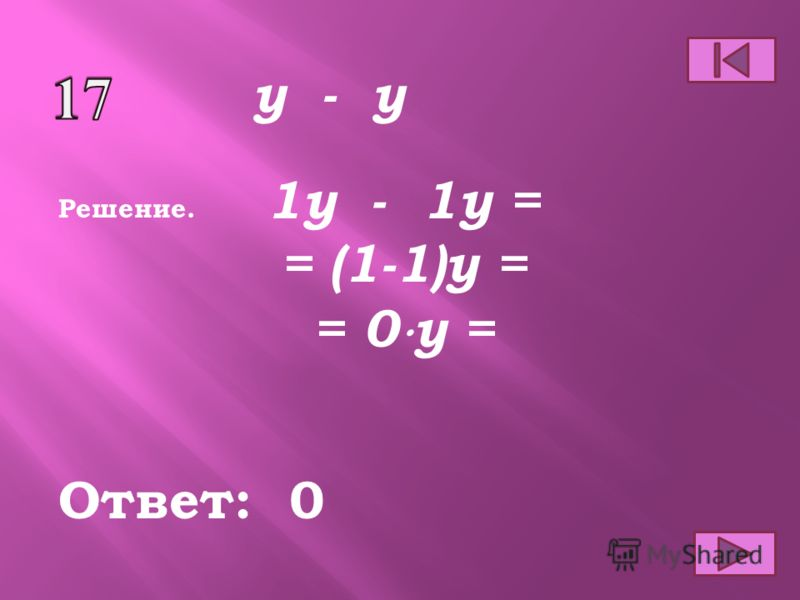 Ответ: Решение. 59 y 72 y - 12 y - y 72 y - 1 2 y - 1 y= (72 – 12 - 1) y = 1