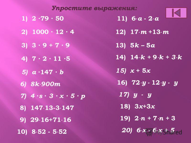 Ответ: Решение. 6 x - 6 x + 5 (6 – 6) x + 5 = = 0 x + 5 = 5