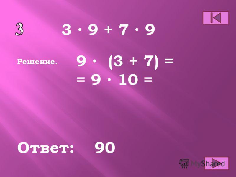 Ответ: Решение. 1000 12 4 48000 1000 (12 4) = = 1000 48 =