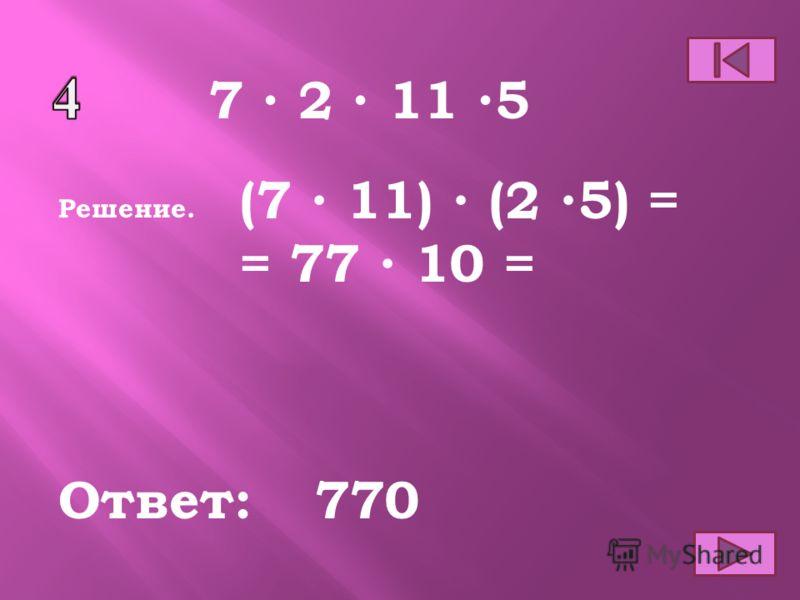 Ответ: Решение. 3 9 + 7 9 9 (3 + 7) = = 9 10 = 90