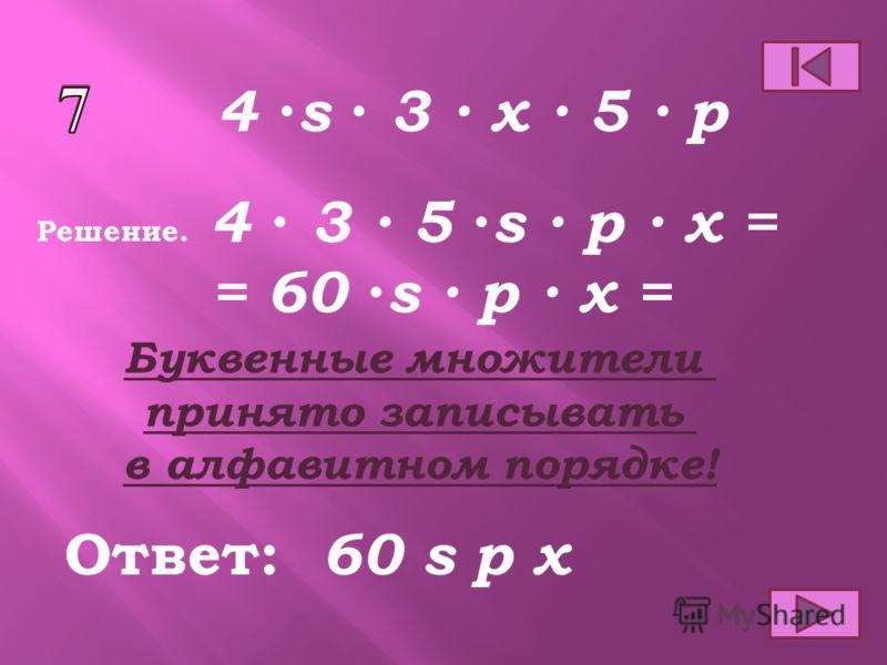 Ответ: Решение. 7200 km 8k 900m 8 900 k m= = 7200 k m=