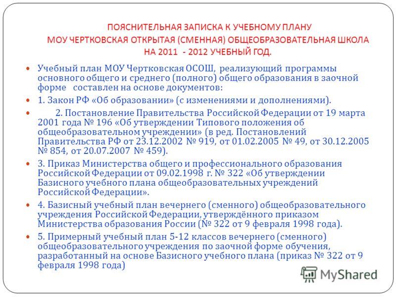 ПОЯСНИТЕЛЬНАЯ ЗАПИСКА К УЧЕБНОМУ ПЛАНУ МОУ ЧЕРТКОВСКАЯ ОТКРЫТАЯ ( СМЕННАЯ ) ОБЩЕОБРАЗОВАТЕЛЬНАЯ ШКОЛА НА 2011 - 2012 УЧЕБНЫЙ ГОД. Учебный план МОУ Чертковская ОСОШ, реализующий программы основного общего и среднего ( полного ) общего образования в за