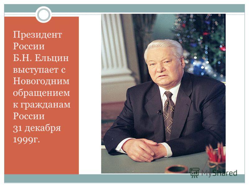 Президент России Б.Н. Ельцин выступает с Новогодним обращением к гражданам России 31 декабря 1999г.