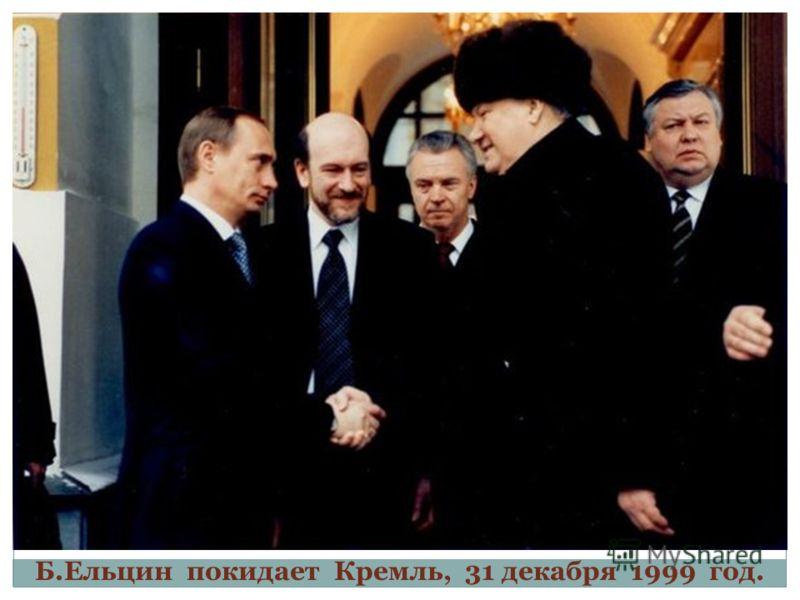 Б.Ельцин покидает Кремль, 31 декабря 1999 год.