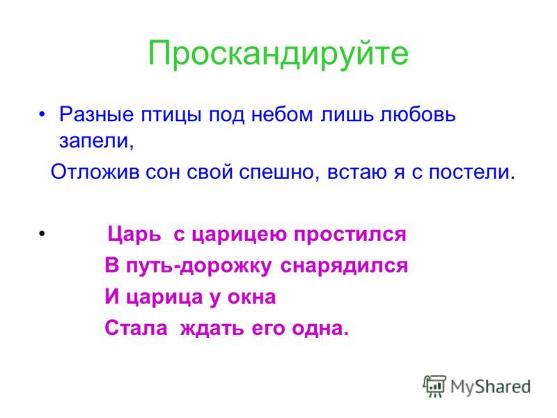 Системы стихосложения в русской поэзии Силлабическое Тоническое Силлабо-тоническое