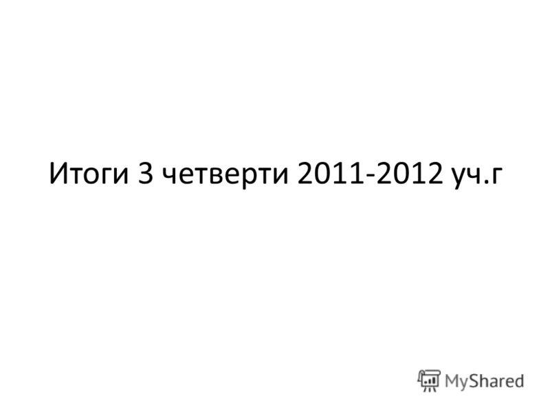Итоги 3 четверти 2011-2012 уч.г