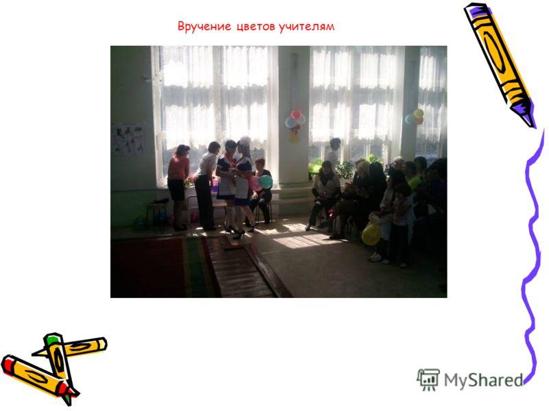 Вручение цветов учителям