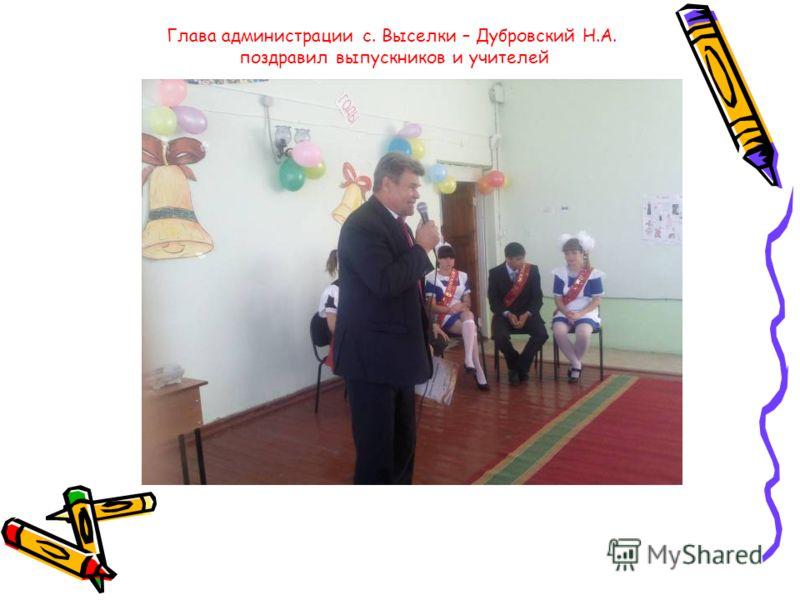 Глава администрации с. Выселки – Дубровский Н.А. поздравил выпускников и учителей