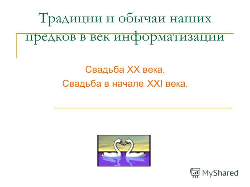 Традиции И Обычаи Народов Кавказа Презентация