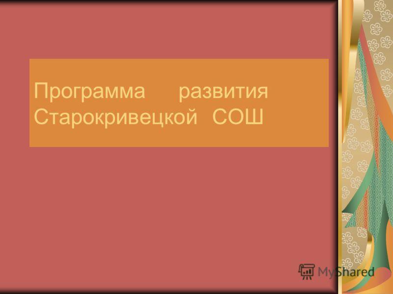 Программа развития Старокривецкой СОШ