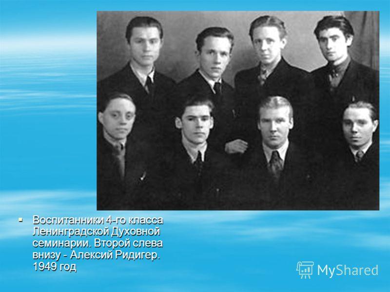 Воспитанники 4-го класса Ленинградской Духовной семинарии. Второй слева внизу - Алексий Ридигер. 1949 год Воспитанники 4-го класса Ленинградской Духовной семинарии. Второй слева внизу - Алексий Ридигер. 1949 год