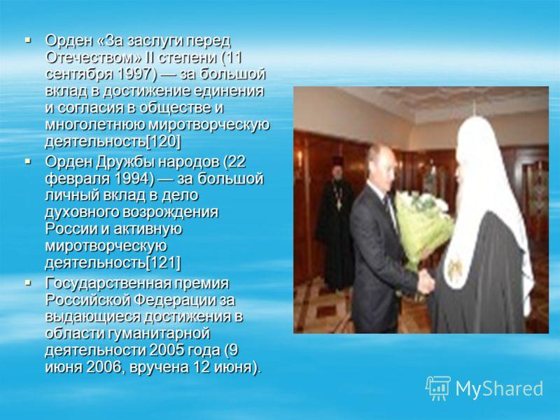 Орден «За заслуги перед Отечеством» II степени (11 сентября 1997) за большой вклад в достижение единения и согласия в обществе и многолетнюю миротворческую деятельность[120] Орден «За заслуги перед Отечеством» II степени (11 сентября 1997) за большой