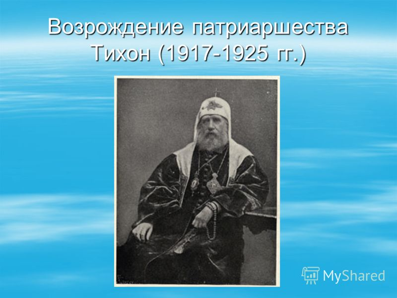 Возрождение патриаршества Тихон (1917-1925 гг.)