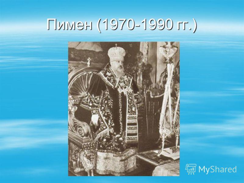 Пимен (1970-1990 гг.)