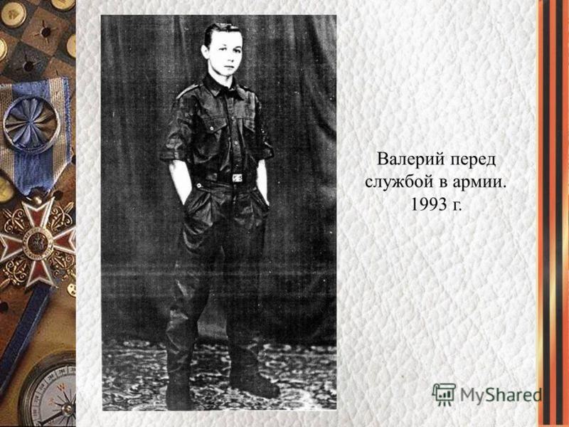 Валерий перед службой в армии. 1993 г.