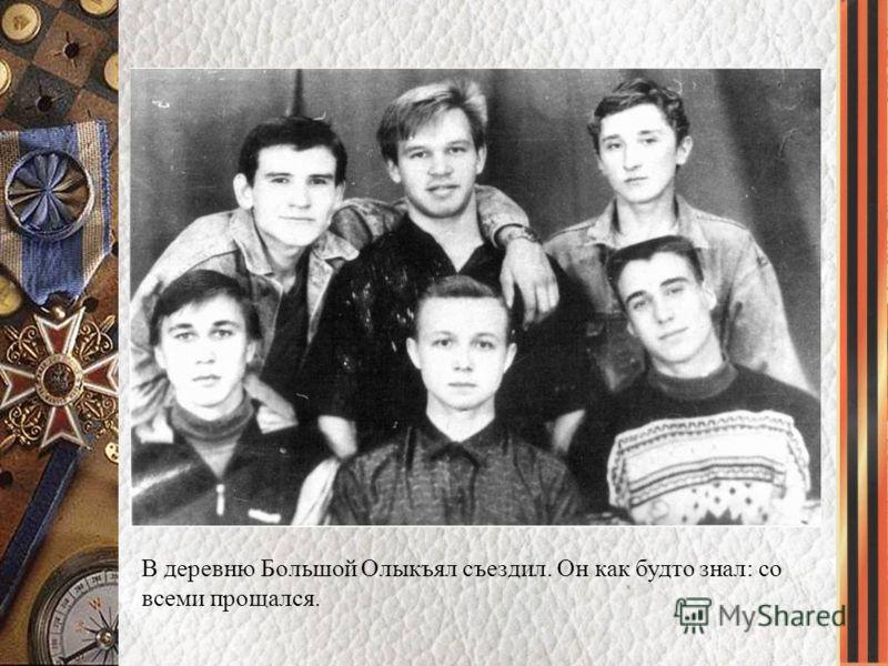 Валерий Иванов во время краткосрочного отпуска. Валера в первом ряду в центре. г. Волжск, 1994 год. В деревню Большой Олыкъял съездил. Он как будто знал: со всеми прощался.