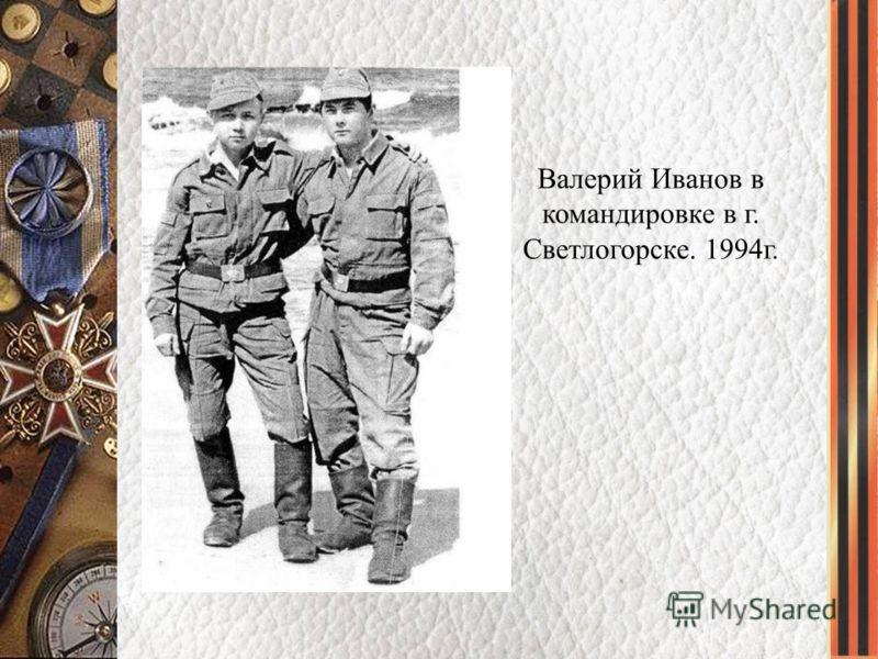 Валерий Иванов в командировке в г. Светлогорске. 1994г.