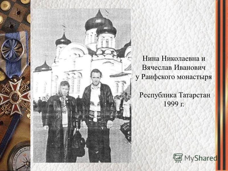 Нина Николаевна и Вячеслав Иванович у Раифского монастыря Республика Татарстан 1999 г.