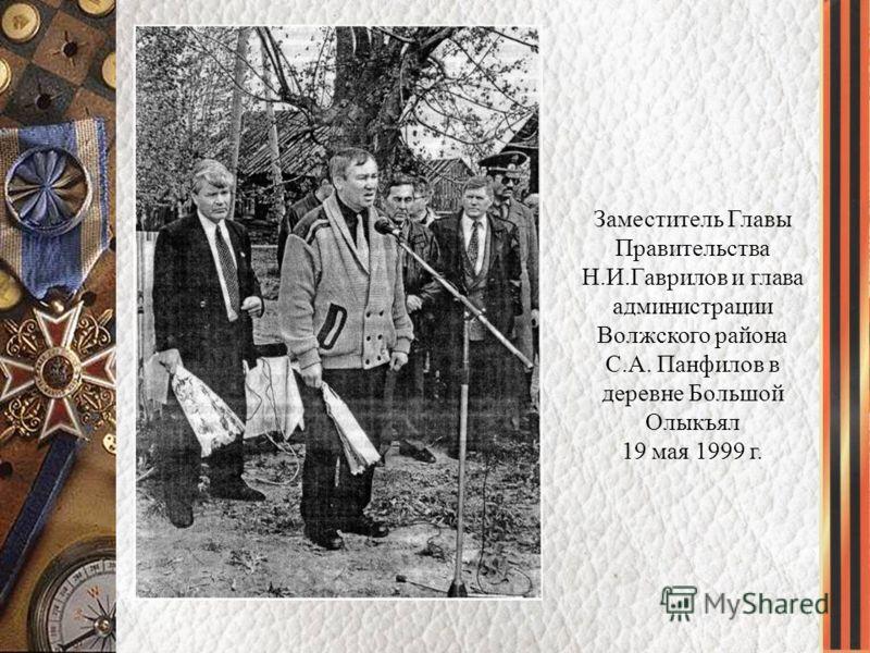 Заместитель Главы Правительства Н.И.Гаврилов и глава администрации Волжского района С.А. Панфилов в деревне Большой Олыкъял 19 мая 1999 г.