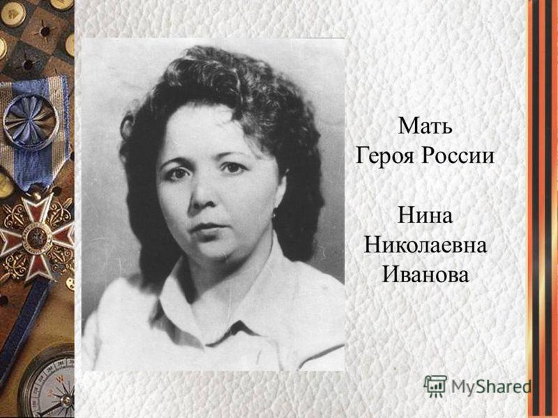 Мать Героя России Нина Николаевна Иванова